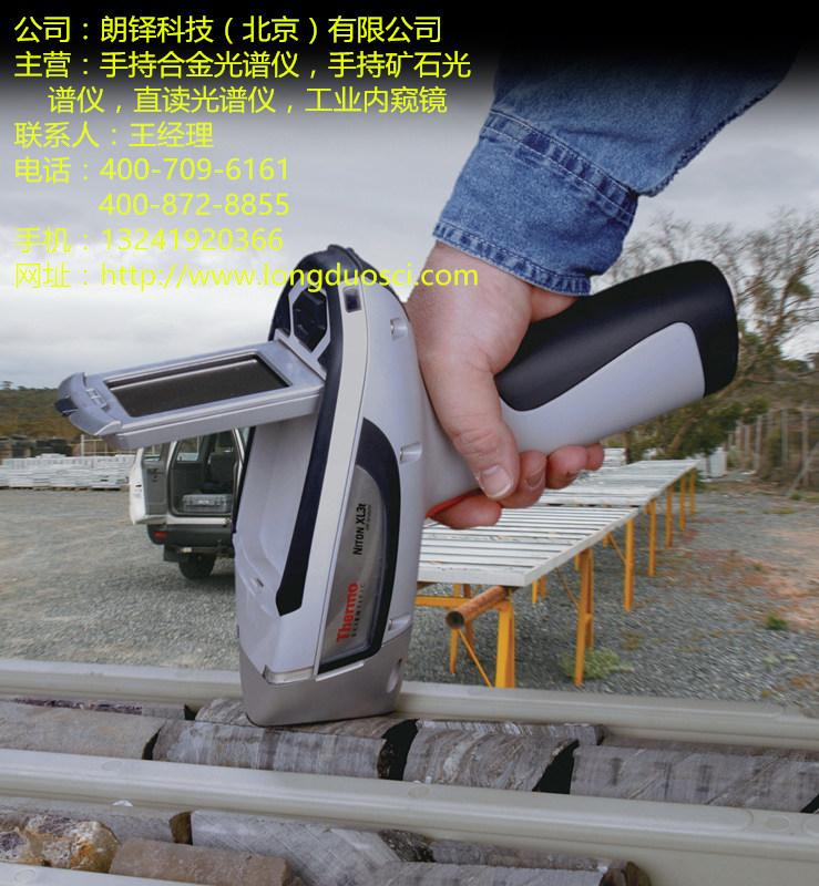 xrf便携光谱仪-口碑好的尼通XL3t 手持式矿石分析仪要到哪买