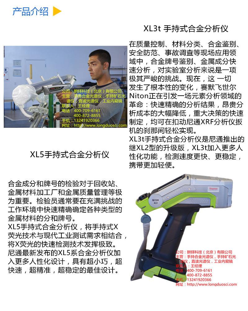 金属分析仪报价-供应朗铎科技实用的尼通niton-XL3t手持式合金分析仪