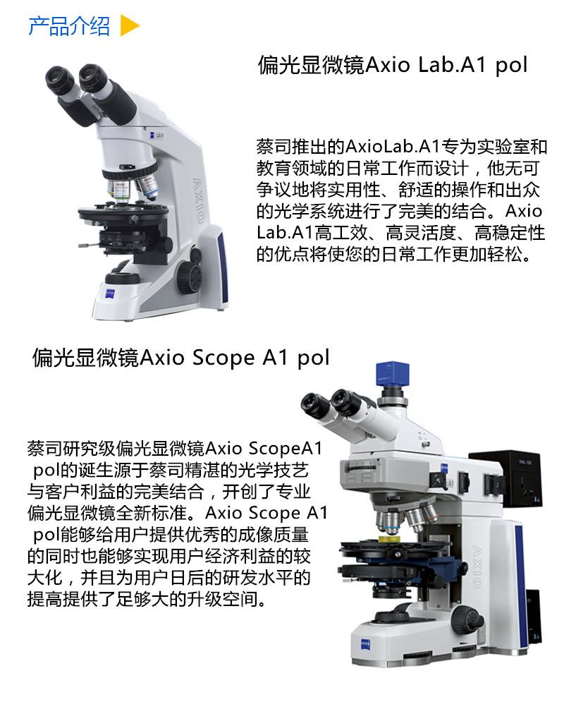 透反偏光显微镜-优良的偏光显微镜Axio Lab.A1 pol报价