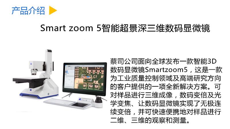 数码金相显微镜价格-合格的卡尔·蔡司Smart-zoom 5显微镜品牌推荐