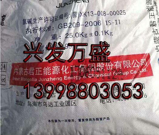 锦州片碱氢氧化钠——【厂家直销】好用的片碱