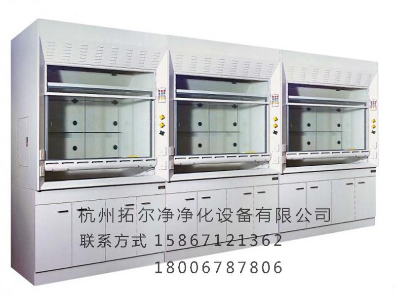 通风柜多少钱 想买价位合理的全钢通风柜,就到杭州拓尔净