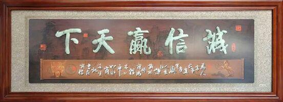 鞍山玉石牌匾-哪里可以买到实用的玉石牌匾