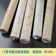 內蒙古除甲醛壁紙_品牌好的除甲醛壁紙,沈陽領拓科技提供