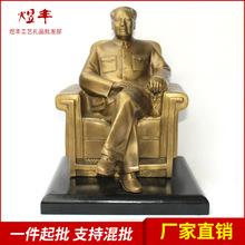 优良的毛主席纯铜像当选韶山市煜丰工艺礼品|毛主席纯铜像样式时髦
