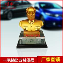 出售湖南新型毛主席汽车摆件 毛主席汽车摆件款式时髦