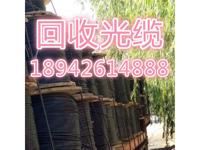 襄樊市回收光缆_畅销的光缆品牌推荐