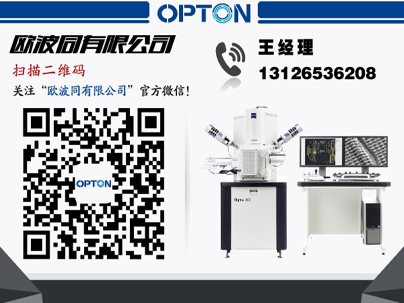 扫描电子显微镜-北京超值的蔡司钨灯丝电镜EVO MA10/LS10