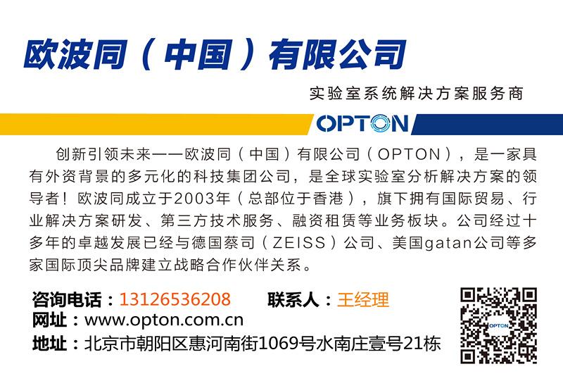 哪个品牌的电子显微镜好-供应北京超值的卡尔蔡司场发射扫描电镜SIGMA 300