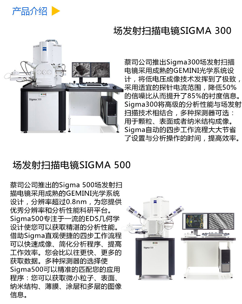电子显微镜哪个品牌_口碑好的卡尔蔡司场发射扫描电镜SIGMA 300要到哪买