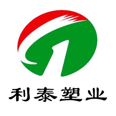 山东利泰塑业有限公司