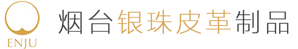 烟台银珠皮革制品有限公司