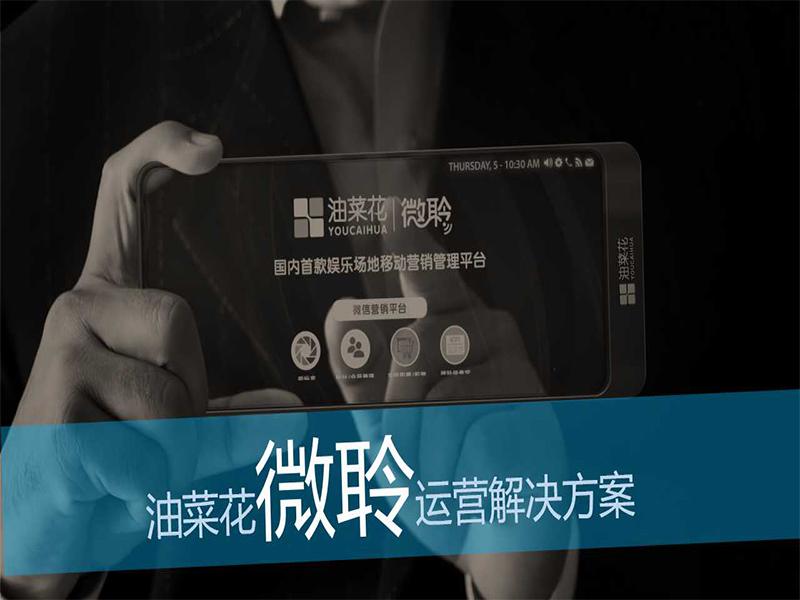 景區游樂票務系統-好用的移動營銷管理系統推薦