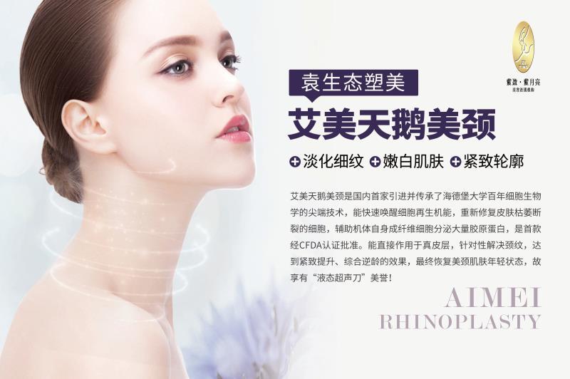 肇庆专业的艾美天鹅美颈【荐】-美容新项目