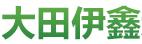 大田縣伊鑫新型材料有限公司