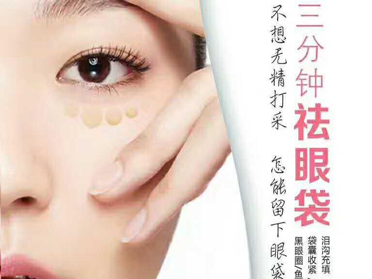 广东去眼袋_广东提供优良的去眼袋商家是哪家