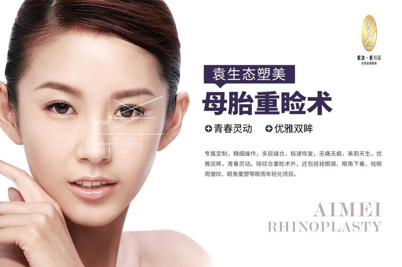 怎么做双眼皮_专业的肇庆双眼皮整形当选四会紫盈医疗美容门诊部