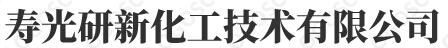 寿光研新化工技术有限公司