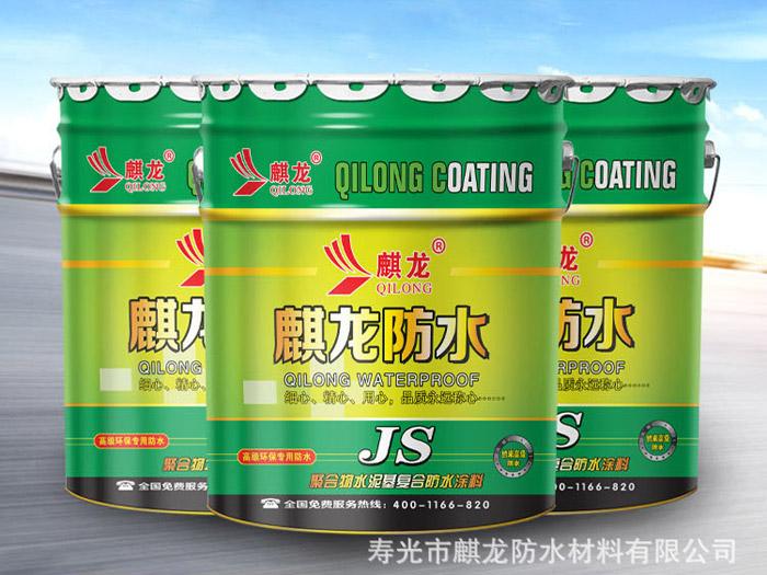 【荐】JS防水涂料防水乳液【麒龙】潍坊JS防水涂料哪家好?