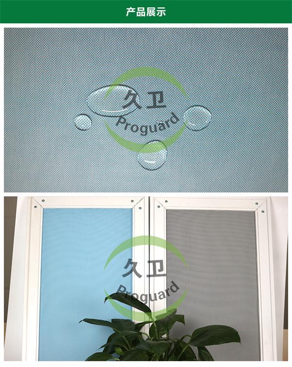 防雾霾纱窗-上哪买优质的久卫防雾霾纱窗