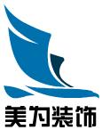 秦皇岛美为装饰工程有限公司