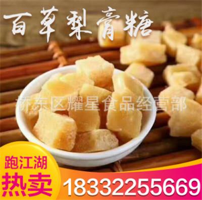 耀星食品供应品质好的治嗓子梨膏糖|进口上海梨膏糖