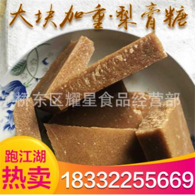 报价合理的纯手工梨膏糖哪里有卖_江苏大块梨膏糖