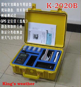 厂家供应防雷技术培训哪家好|优惠的K-2020B雷电灾害现场调查专用套装在郑州哪里可以买到