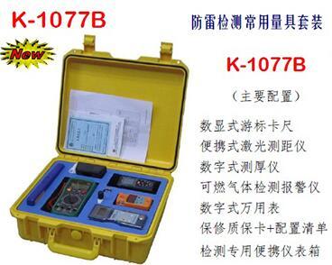 大兴K-2020B雷电灾害现场调查专用套装|如何选购K-2020B雷电灾害现场调查专用套装