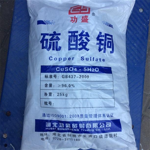 专业的电镀硫酸铜|找优惠的工业硫酸铜当选功盛贸易