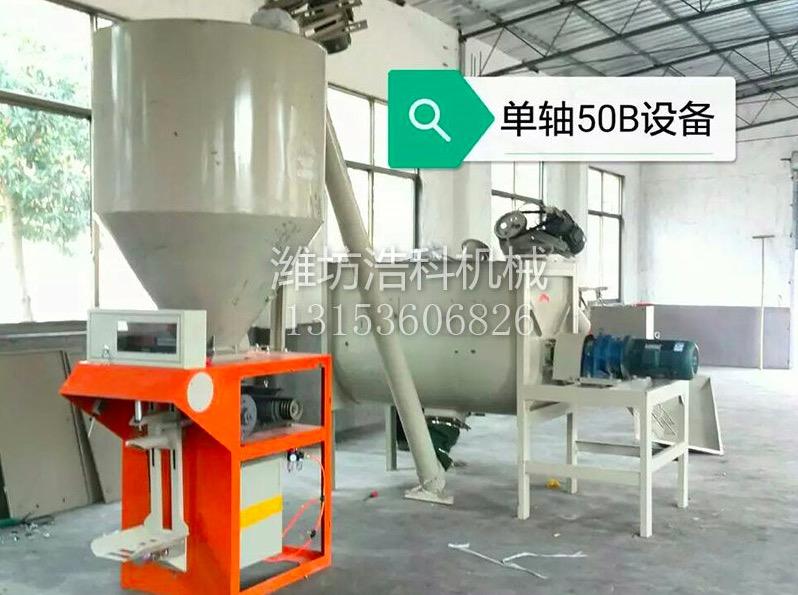 干粉砂浆设备干粉搅拌机卧式干粉搅拌机——浩科机械