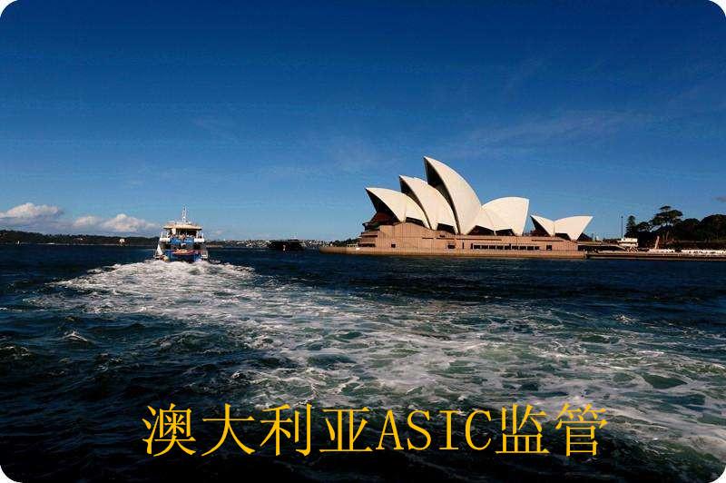 广东有信誉度的澳大利亚ASIC监管公司,澳大利亚ASIC监管机构