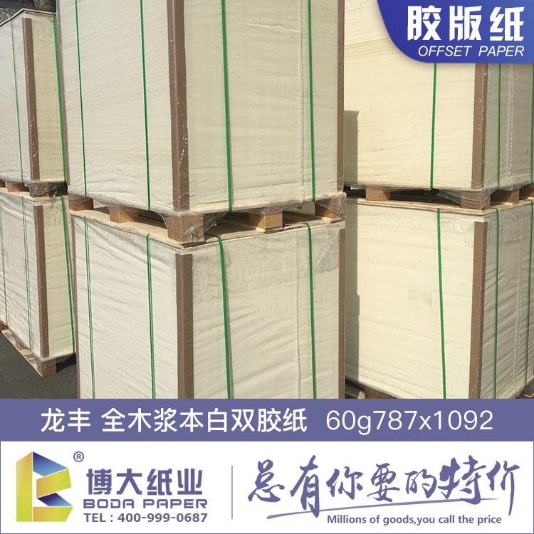 潍坊具有口碑的60克龙丰本白胶版纸787x1092供应 怎么挑选铜版纸