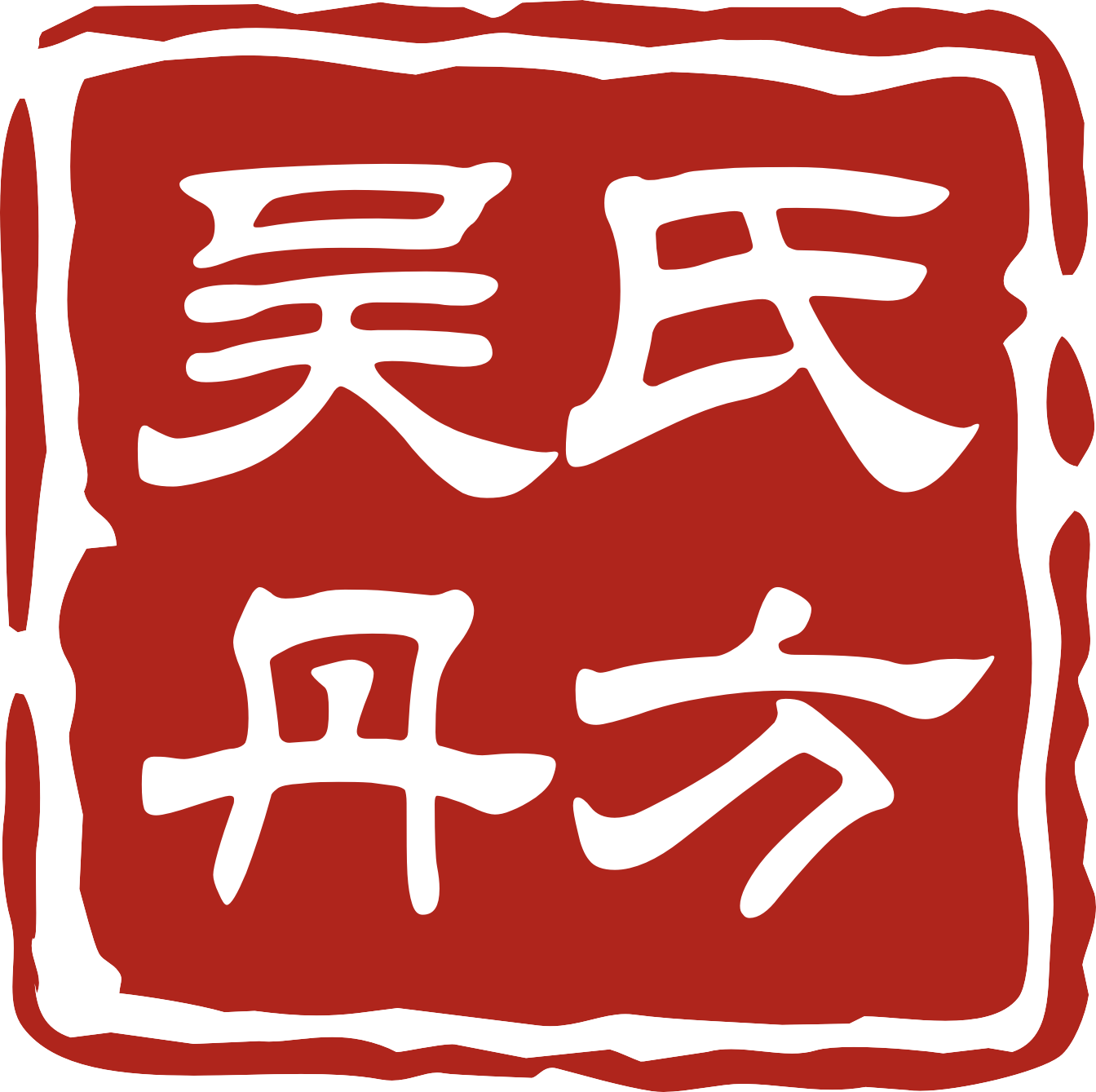 湖北广安堂大药房怎么免费获得qq红包