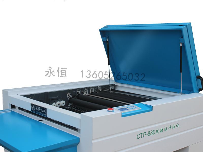 泰州冲版机选泰兴永恒机械_价格优惠-河南热敏版冲版机