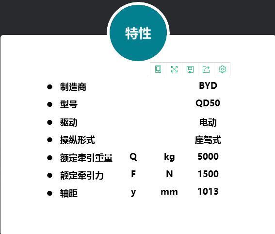 比亚迪电动叉车_有品质的QD50型5吨牵引车推荐