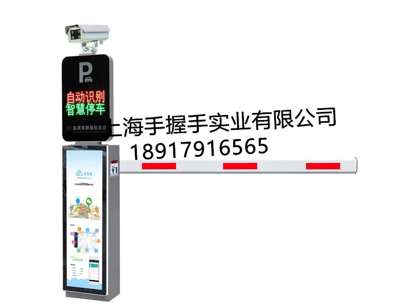 上海车牌识别道闸一体机-手握手实业供应有品质的车牌识别道闸一体机