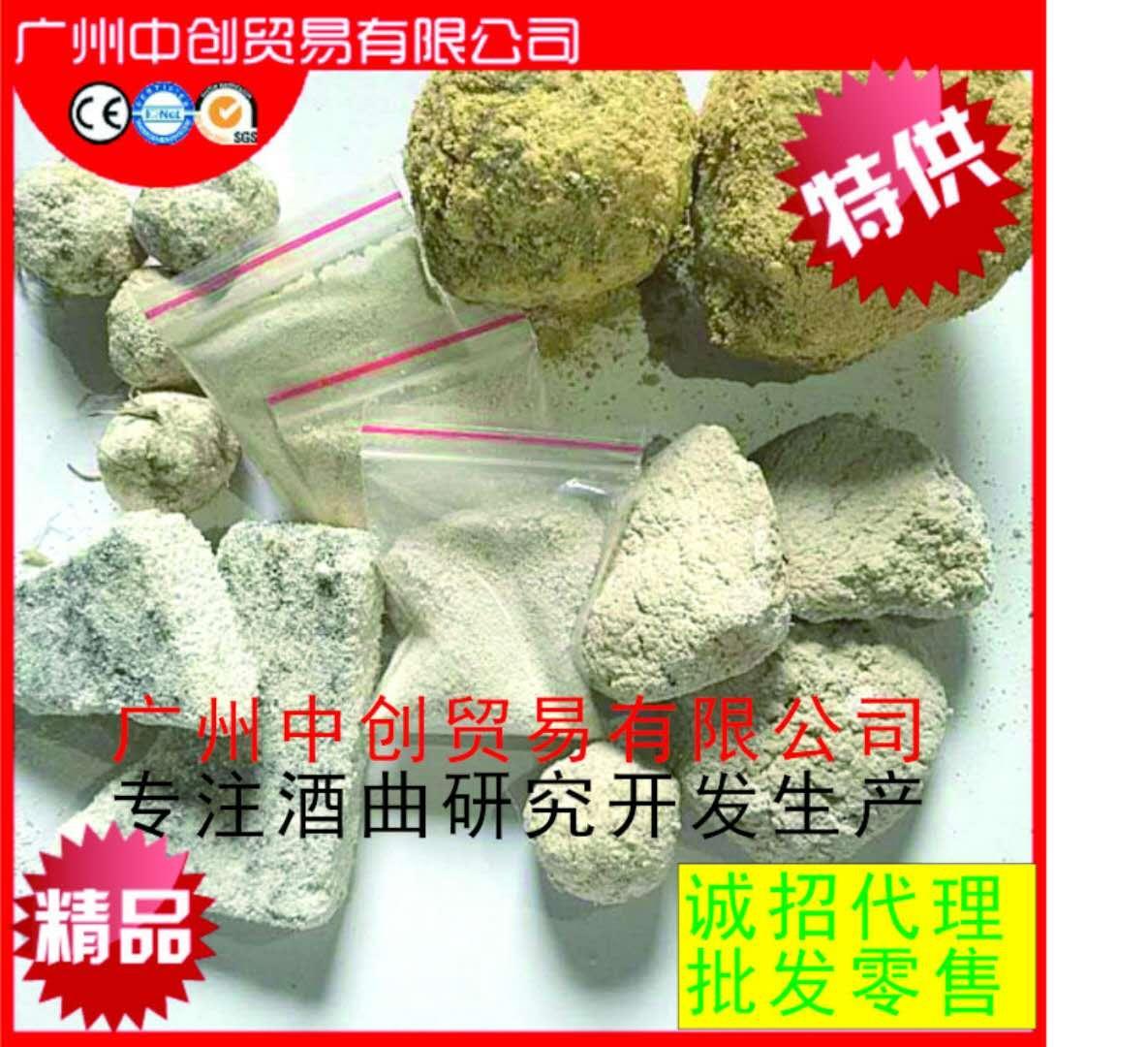 广州声誉好的甜酒曲供应商-阳江酒曲