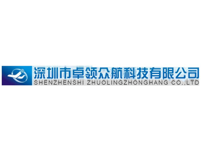 深圳市卓领众航科技有限公司