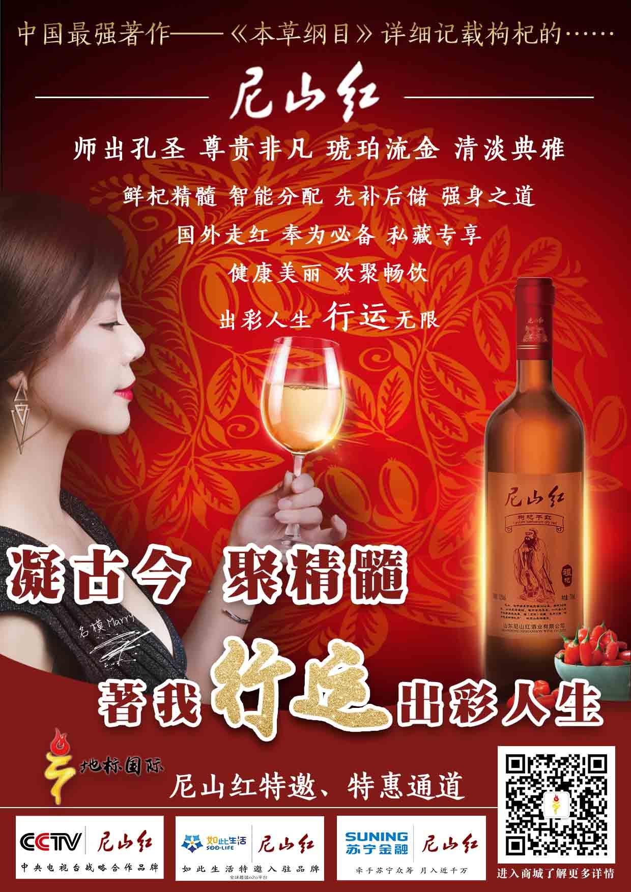 安徽网加供应报价合理的尼山红枸杞干红|红酒品牌?#22270;?#25209;发