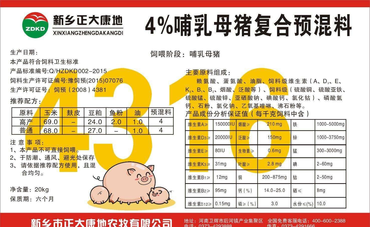 河南省哪里有生產飼料廠商標標簽的廠家