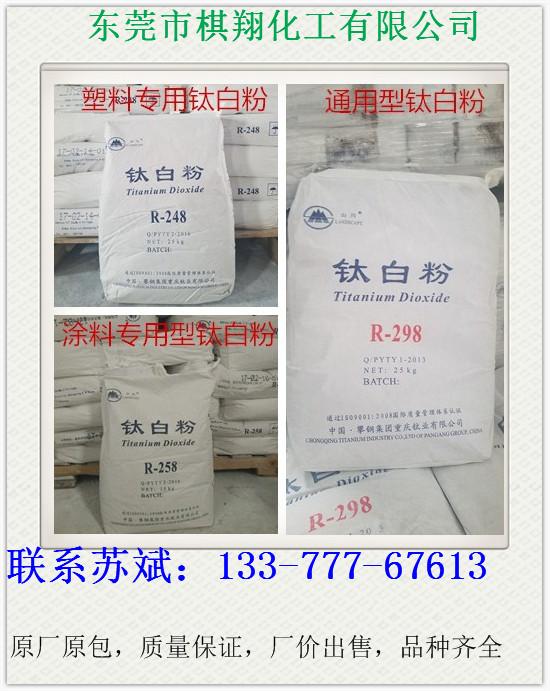 攀钢钛白粉R-258代理-广东价格合理的攀钢渝钛白R-258涂料专用钛白粉批销
