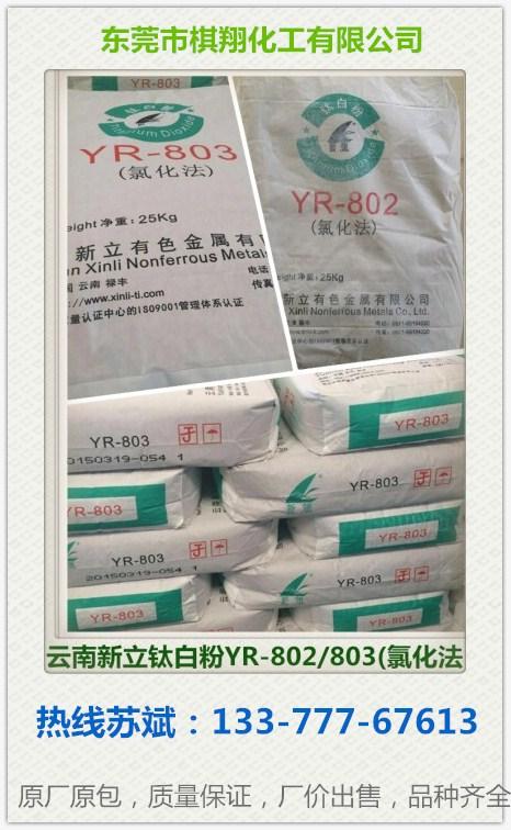 云南新翎新立YR-802/803钛白粉讯息_哪儿有卖质量好的云南新立YR-802/803钛白粉
