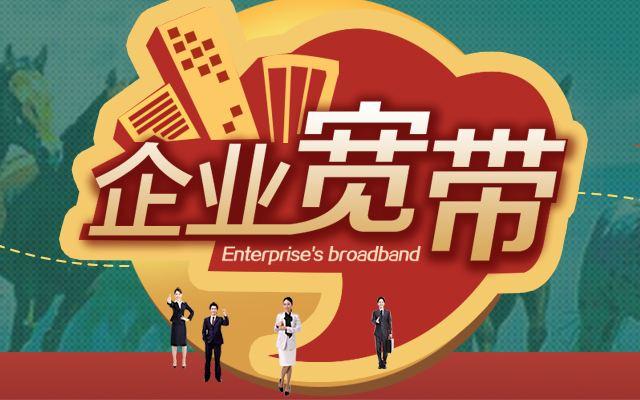 光纤宽带电话-辽宁联通宽带推荐