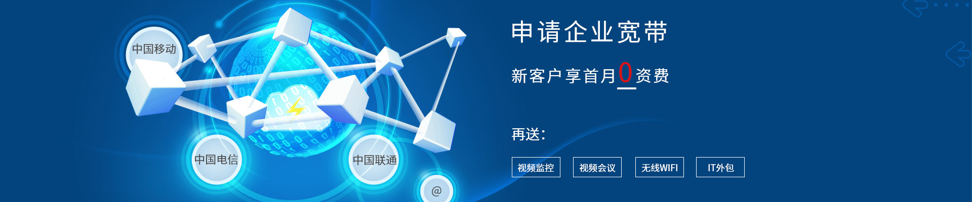 沈阳联通宽带200m套餐联通100M宽带联通50M光纤