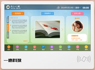 深圳哪里有售卖校园电子班牌 便携式校园电子班牌