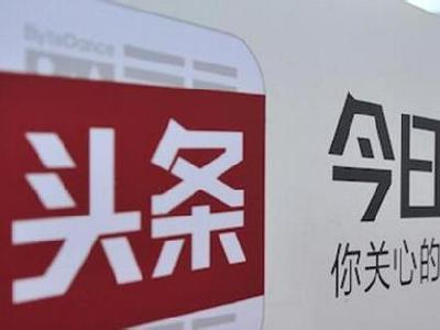今日头条广告找哪家-贵州广州佛山东莞今日头条
