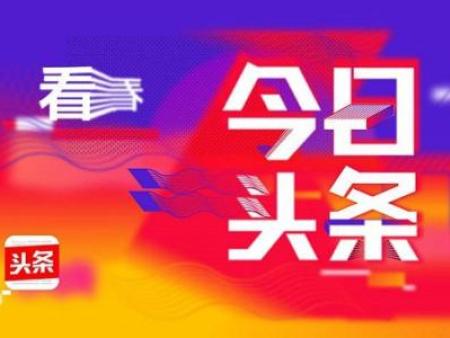 可信賴的今日頭條廣告公司_佛山市神馬互聯網科技-四川廣州佛山東莞今日頭條
