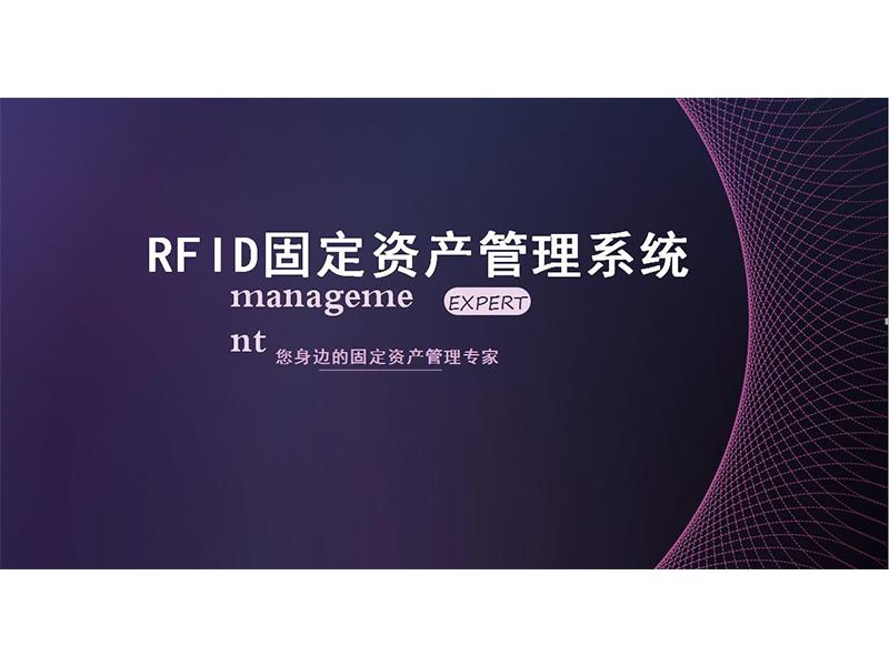 北京专业的固定资产管理系统软件公司【荐】——可信赖的固定资产管理系统软件公司