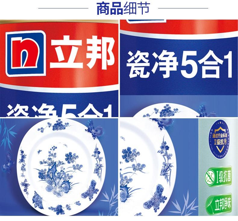 成都地区有品质的立邦竹炭瓷净净味五合一-竹炭瓷净净味五合一旗舰店专卖价格